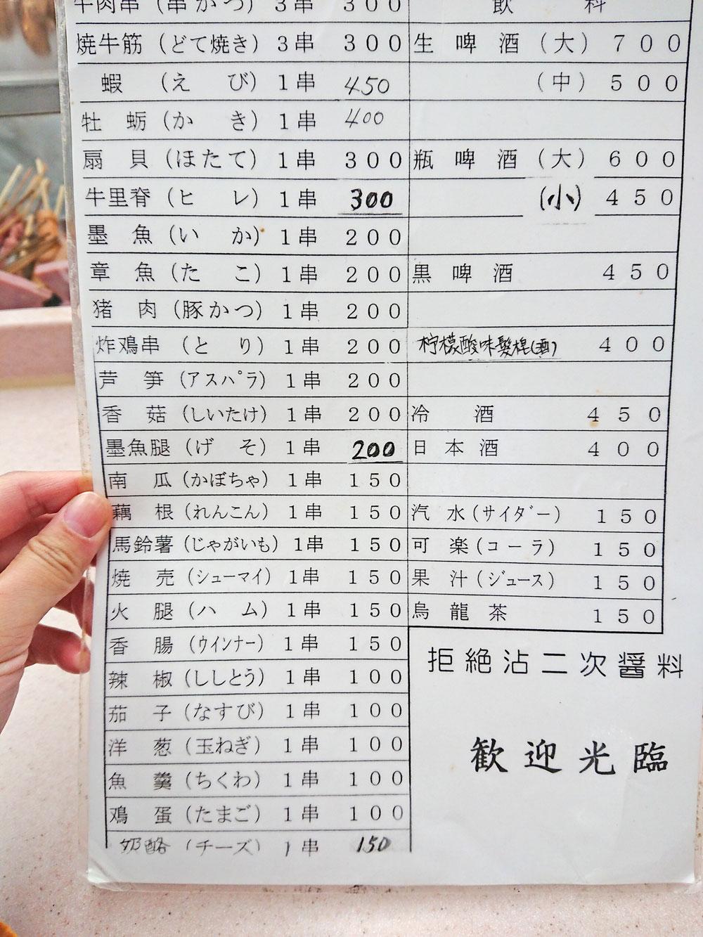 大阪八重勝串炸菜單